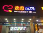 蜜雪冰城/冰淇淋甜品加盟店/冰淇淋奶茶加盟