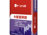 瓷砖胶品牌代理-东鹏瓷砖胶-瓷砖胶厂家招商欢迎沟通