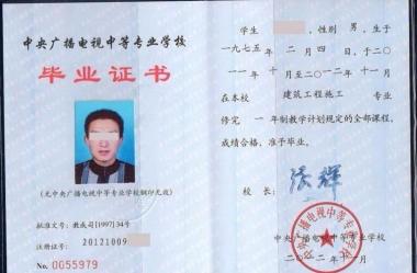 徐州学历认证,徐州中专学历报名中