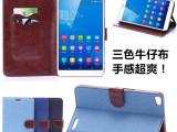 华为X1手机套 荣耀x1皮套 手机壳 Huawei/荣耀X1牛仔
