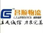 上海宝山物流公司 专业回程车调配 零担货物配货运输 安全快捷