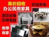 杭州滨江家具回收办公家具回收杭州旧货回收