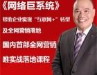 淄博地区网络推广 网络培训 微商培训从哪学