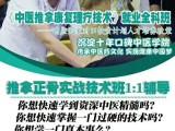 广东正骨培训  特色正骨专科培训班
