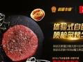 初客牛排加盟 西餐 投资金额 1-5万元