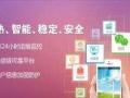绵阳APP开发绵阳网站建设公司