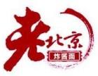知名餐饮连锁品牌加盟 老北京炸酱面加盟费用及条件