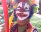 榆林小丑表演,专业小丑演绎,小丑鲜花配送,气球装饰,气球布置