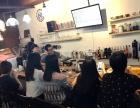 选择韶关明珠培训学院 咖啡师 西点裱花 蛋糕烘焙 调酒师课程