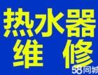 欢迎进入 )郑州海尔热水器清洗 (各点维修服务)咨询电话