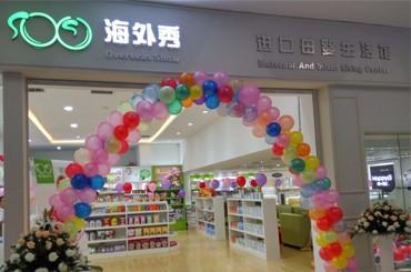 大连孕婴店生活馆加盟哪家好海外秀进口母婴连锁 品牌使用费返还