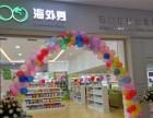 呼和浩特哪个孕婴店加盟比较好 海外秀母婴店 7 24小时服务