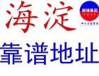 长期收购北京各区地址 收转执照