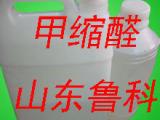 甲缩醛  高含量甲缩醛  99%含量甲缩醛  山东鲁科甲缩醛现货