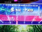 博鳌会议会展庆典、开业庆典、搭建布置、灯光音响租赁