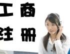 代理记账 建账 清理乱账 工商注册 变更 转股 大兴黄村疑难