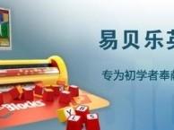 7岁小孩想报名英语口语班/北京海淀有适合的班级吗
