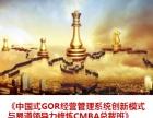 湛江高端经理人培训/中国式GOR创新总裁班