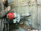 宋师傅  大同专业水钻打孔,打混凝土 捣墙