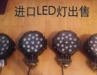 出售改装进口LED灯