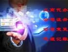 巧算盘专业代办公司注册,代理记账,免费提供税务咨询服务
