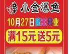 特色小吃加盟**臻栗王糖炒栗子,熟食王中王加盟小金爆鱼