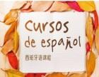 上海西班牙语零基础培训班 轻松让你爱上西语