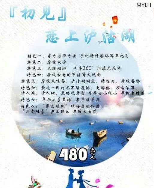 传奇王妃西昌泸沽湖四日游