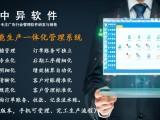 中异广告记账管理系统