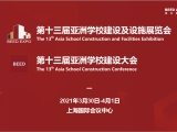 第十三屆亞洲學校建設及設施展覽會 第十三屆亞洲學校建設大會