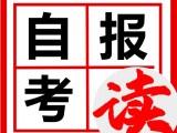 四川师范大学的自学考试有哪些热门专业