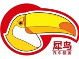 济南汽车门店会员管理软件快富通手机接车消费提醒运营推文
