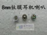 8mm耳机喇叭厂家 8mm真铜环耳机喇叭 入耳式耳机喇叭批发