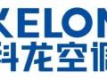 欢迎访问秦皇岛市科龙空调各点售后服务维修咨询电话