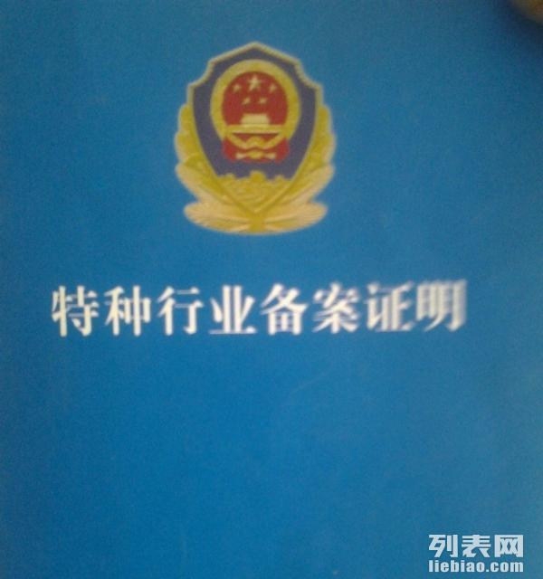 庐江开锁 换锁 配汽车钥匙及遥控,鑫城开锁公安备案