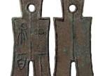 王莽时期的布币和一刀平五千的市场价值近期的拍卖成交价格