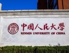 中国人民大学 圆你大学梦