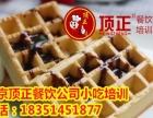 安庆华夫饼加盟核心配方做法技术传授培训学习