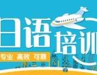 上海日语初级培训机构 总有一个班级适合您
