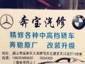 唐山奔驰原厂配件升级
