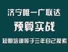 济宁智通广联达 胜通预算造价实战培训班预算造价全过程实战培训
