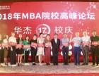 成都坤則MBA,19屆坤則高分學員備考經驗分享