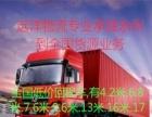 承接永州到全国(往返)整车货源,全国各地低价回程车