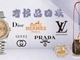 南通宝泉珠宝古玩公司--奢侈品收购名包名表收购专业店价高同行