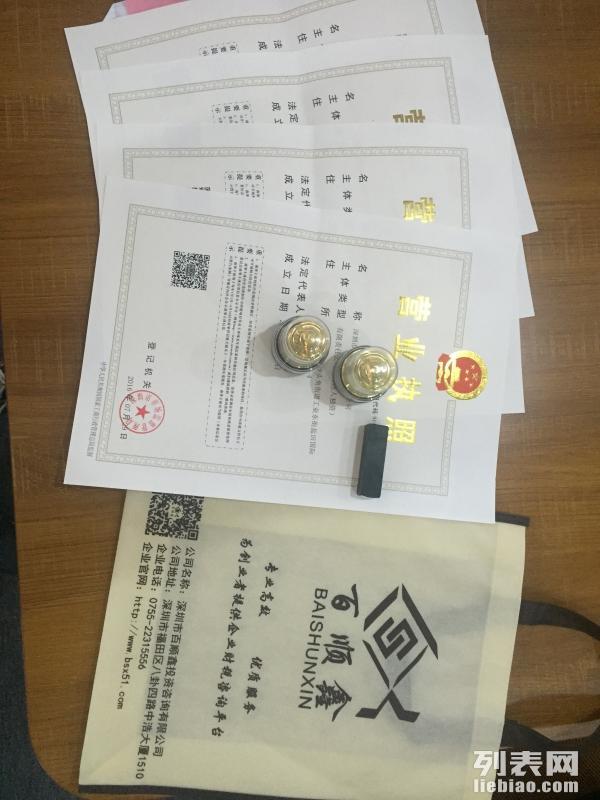 深圳公司注册 基金备案 融资租赁公司注册 前海公司注册