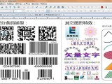 中琅领跑条码打印软件普及版