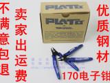 特价 美国PLATO 170 工业电子剪钳 如意斜口钳 迷你钳 水口钳125m