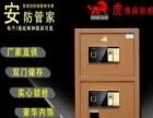 虎牌保险柜厂家唐山办事处、批发、定做、售后于一体
