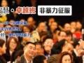 慧百商战冯晓强NLP《总裁商战智慧·卓越班课程》