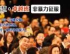 慧百商战冯晓强NLP总裁商战智慧·卓越班课程